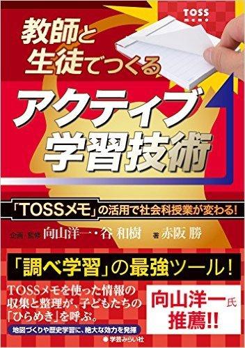 アクティブラーニング特別学習会 福岡から赤阪勝先生をお呼びして