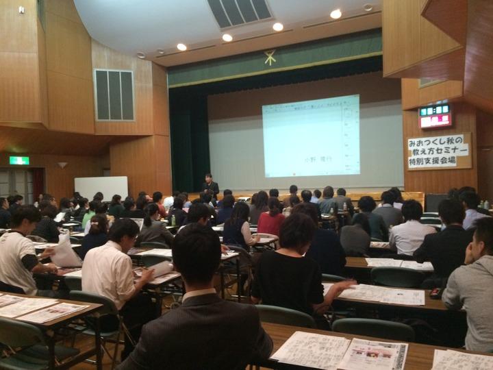 みおつくし秋の教え方セミナー 特別支援会場 小野隆行先生をお呼びして