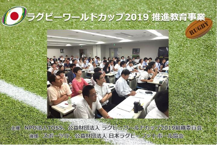 元日本代表から学ぶボール運動 授業の達人から学ぶ道徳授業 子どもへの指導も見ることができる ラグビーワールドカップ推進セミナー