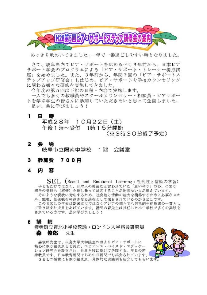 第5回 ピア・サポート・ステップアップ研修会