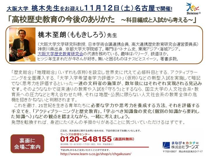 【大阪大学桃木至朗教授】高校歴史教育の今後のありかた~科目編成と入試から考える~