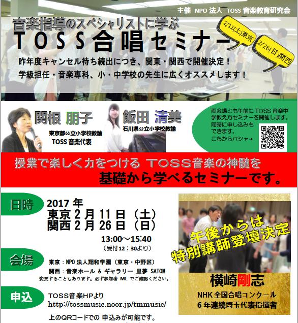 TOSS音楽合唱指導セミナーin東京