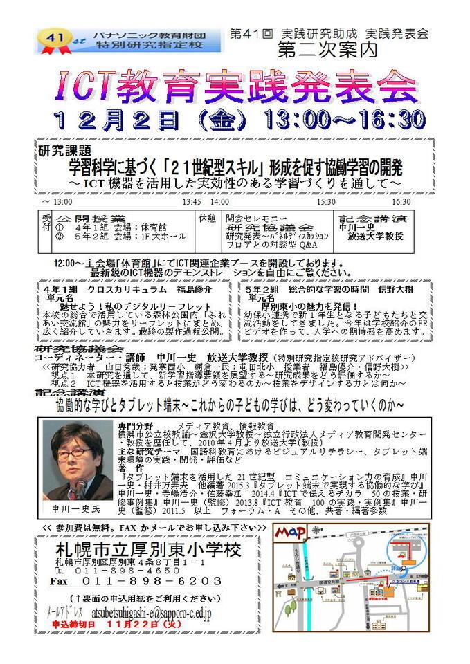 パナソニック教育財団「第41回特別研究指定校」札幌市立厚別東小学校 ICT教育実践発表会