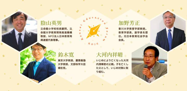 関西教育フォーラム 2016 いじめ問題を、もう一度。 ~行政×学者×遺族で創る『新しい教育フォーラム』~