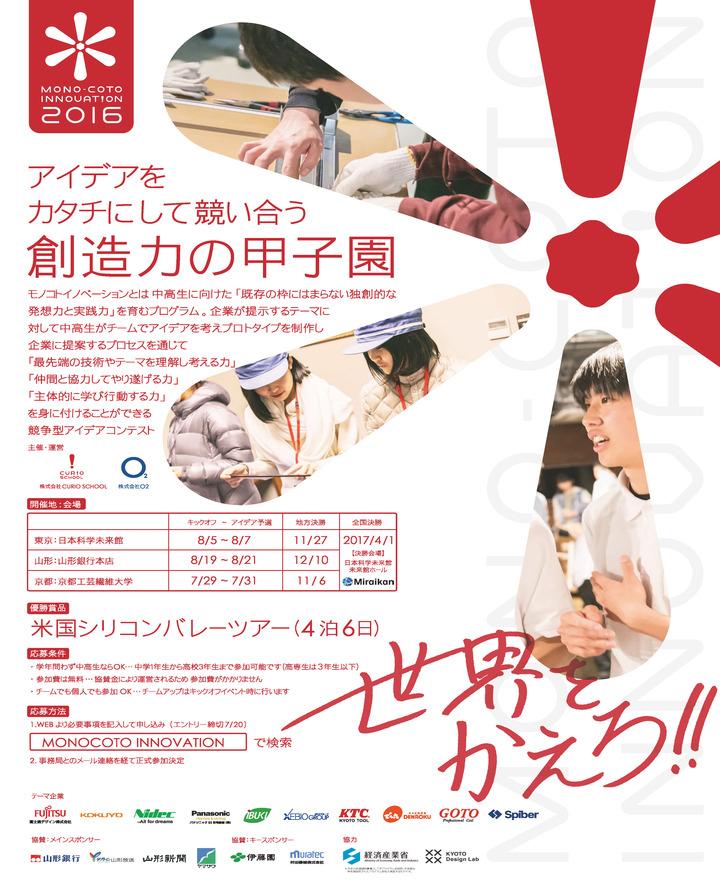 「アイデアをカタチにして競い合う創造力の甲子園」 Mono-Coto Innovation2016地方決勝 京都大会 見学(無料)