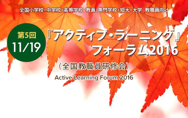 好評につき第5弾開催!『アクティブ・ラーニング』フォーラム2016(全国教職員研究会)