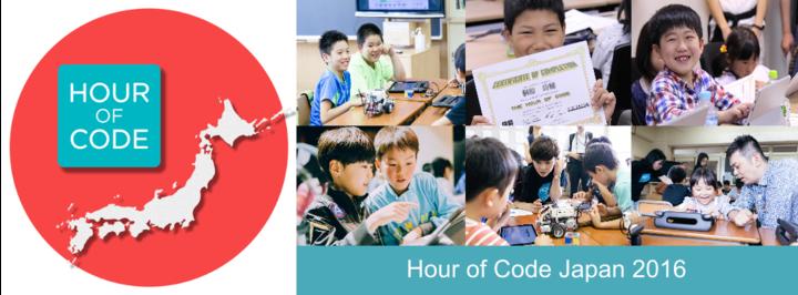 文部科学省後援、先生のためのプログラミング教材の展示会!世界的プログラミング普及活動『Hour of Code Japan 2016 TOKYO EXPO』