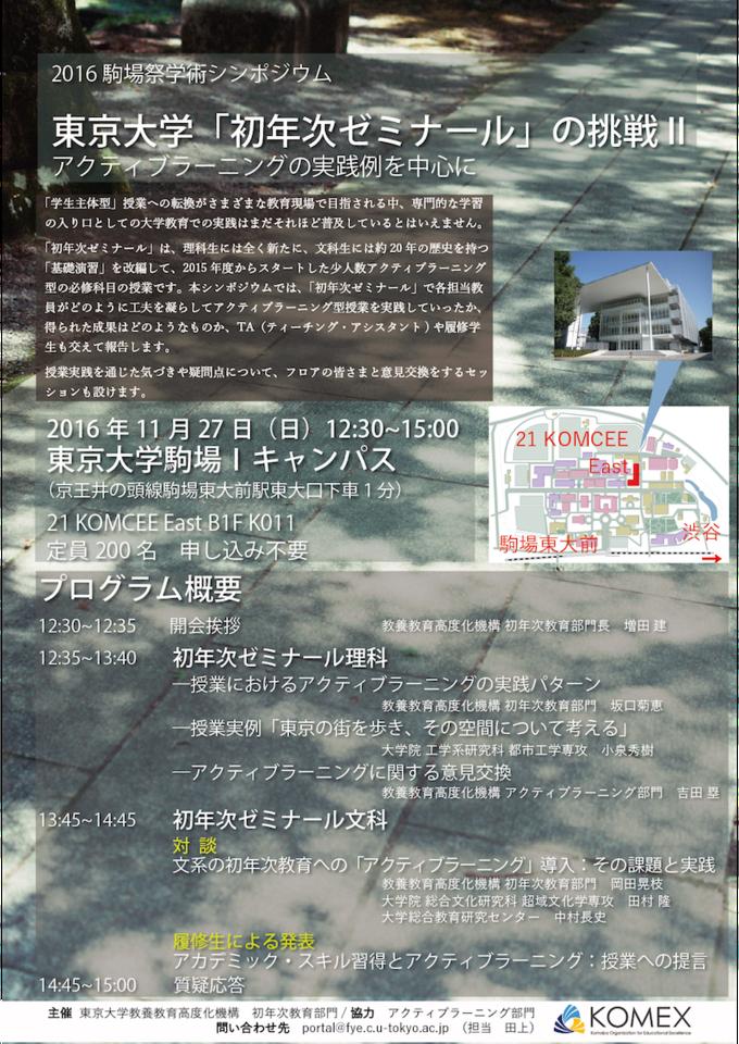 駒場祭シンポジウム:東京大学「初年次ゼミナール」の挑戦 II アクティブラーニングの実践例を中心に