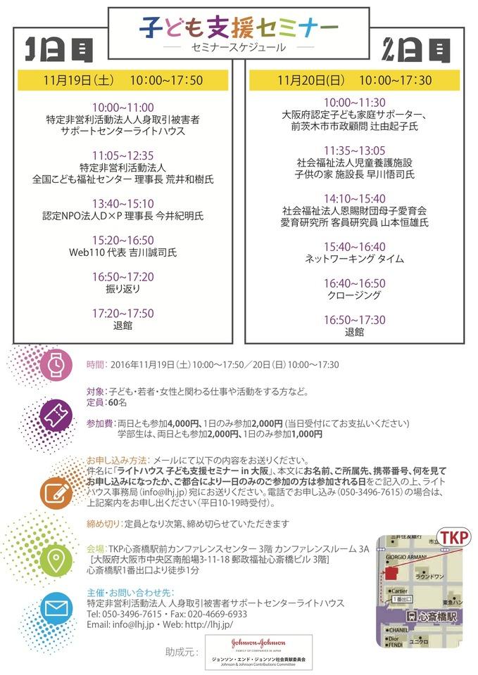 ライトハウス 子ども支援セミナー in 大阪 ー 子どもを性の商品化から守るには ー