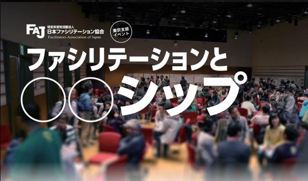 日本ファシリテーション協会東京支部イベント2016 【ファシリテーションと○○シップ】