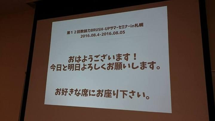 教師力ブラッシュアップウィンターセミナー in 札幌