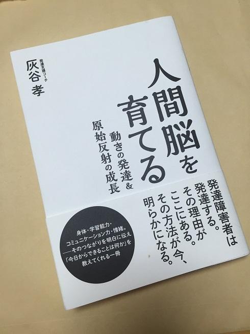 東京 原始反射統合「発達支援コーチ初級講座」