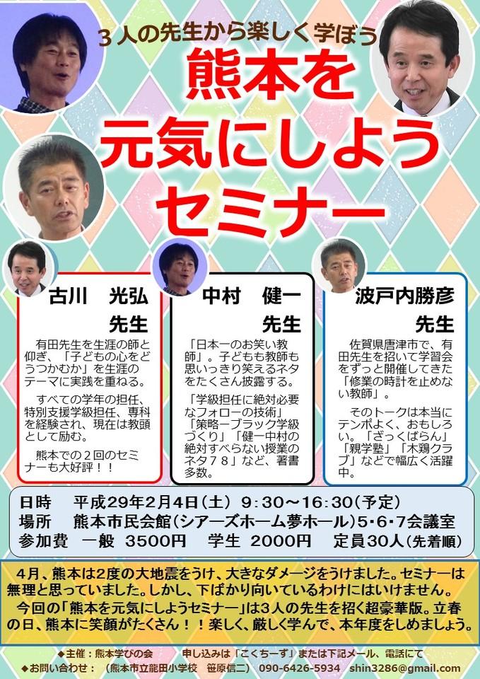 熊本を元気にしようセミナー  古川光弘、中村健一、波戸内勝彦に学ぶ