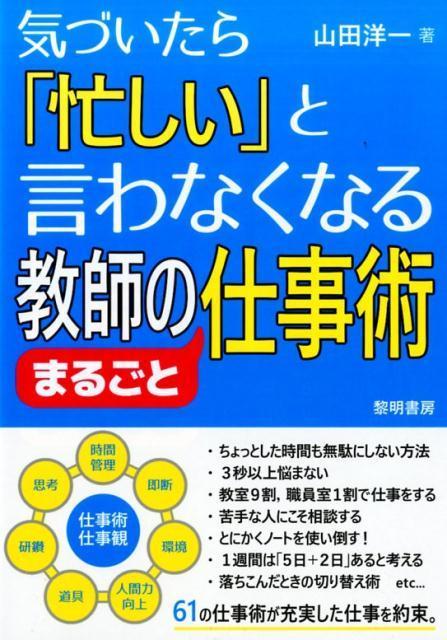学級経営&授業改善セミナー(第31回北フェスステージアップゼミin福岡)