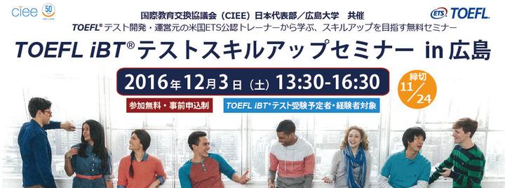 「TOEFL iBT(R)テストスキルアップセミナー in 広島」12月3日(土)開催