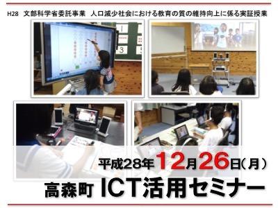 高森町ICTセミナー