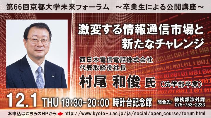 第66回京都大学未来フォーラム「激変する情報通信市場と新たなチャレンジ」