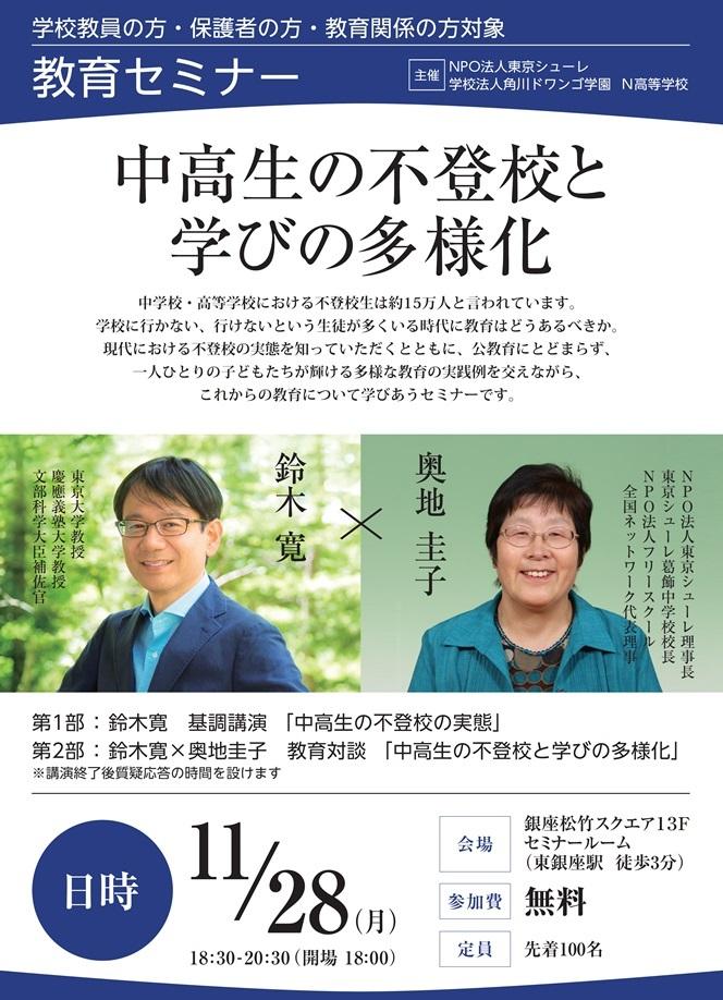 【無料】教育セミナー 鈴木寛氏×奥地圭子氏「中高生の不登校と学びの多様化」