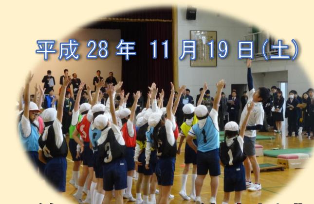 第8回 関西体育授業研究会 ~毎年200名以上参加体育を追求する1日~