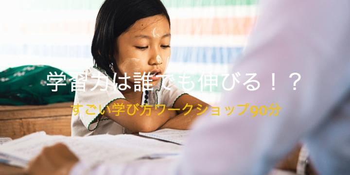 【といてら湘南】学習力は誰でも伸びる!?「すごい学び方ワークショップ 90分」(6つのオーディオセミナー特典付き)