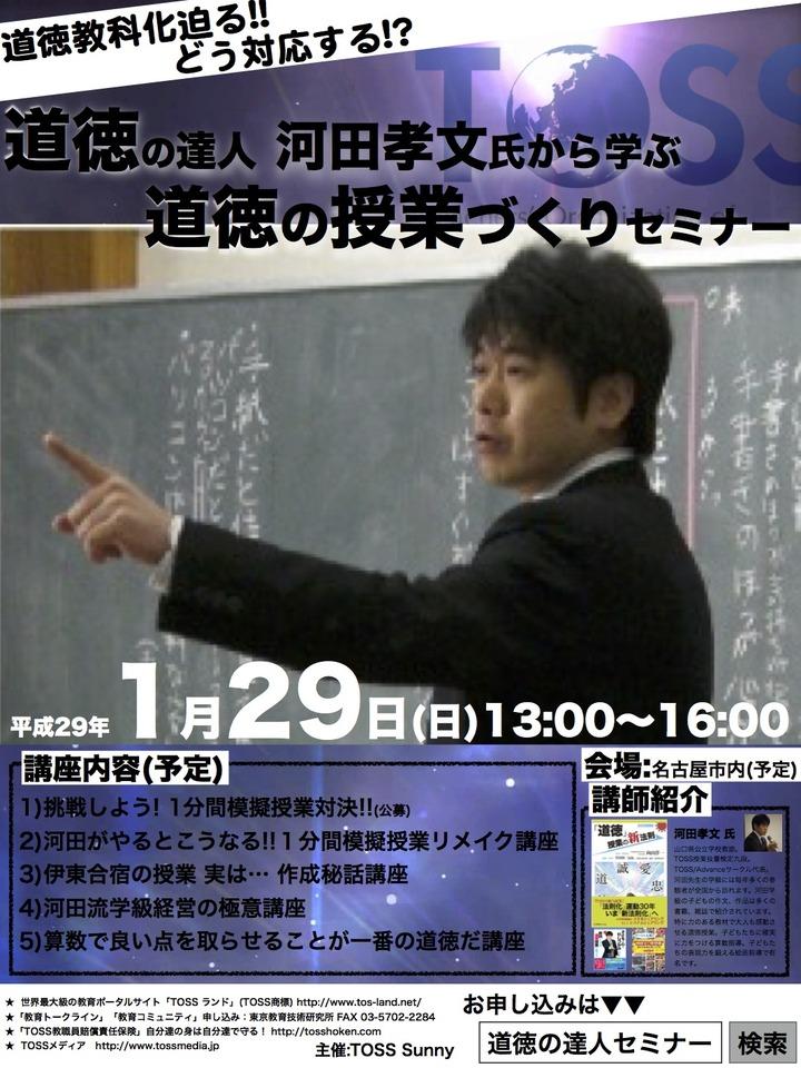 道徳の達人 河田孝文氏から学ぶ道徳の授業づくりセミナー