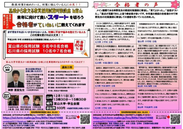 基礎から教える教員採用試験対策講座in富山