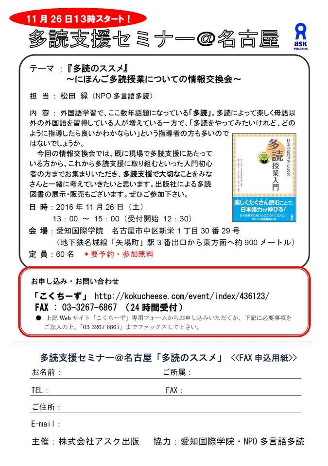 多読支援セミナー@名古屋