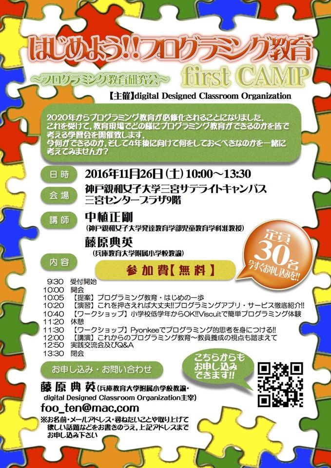 はじめよう!!プログラミング教育 firstCAMP