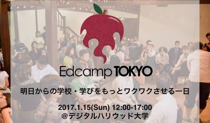 Edcamp Tokyo 20170115
