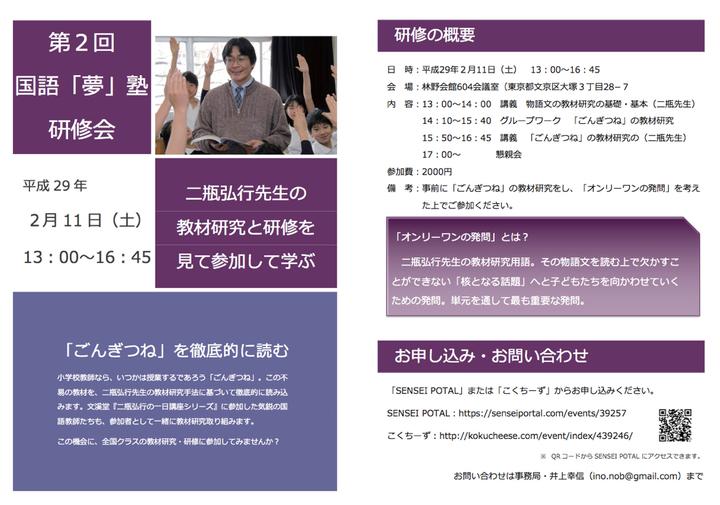 第2回 国語「夢」塾研修会 ー徹底教材研究!「ごんぎつね」ー