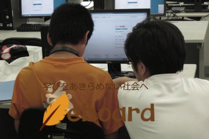 【学びをあきらめない社会へ】無料ICT教材eboardを使って、自ら学ぶ力を身につける!NPO法人eboardの取り組みをご紹介します。@東京