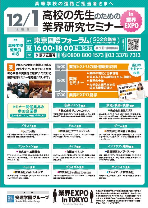 高校の先生のための業界研究セミナー in業界EXPO