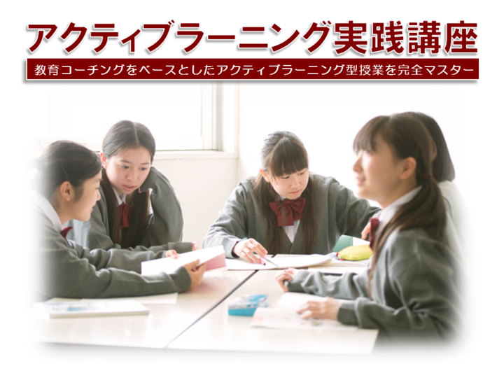 第14期アクティブラーニング実践講座(大阪)理念・手法・模擬授業など