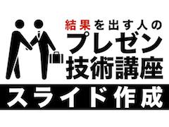 2/9(木)結果を出す人のプレゼン技術講座【スライド作成】