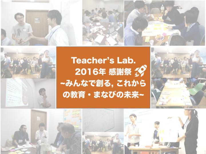 12/18(日) 一般社団法人Teacher's Lab. 感謝祭 ~みんなで創る、これからの教育・まなびの未来~