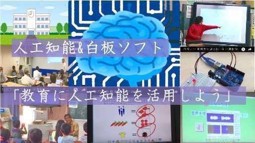 第12回「白板ソフト」ゼミナール(人工知能編)***「人工知能を学ぼう!白板ソフトを使って***