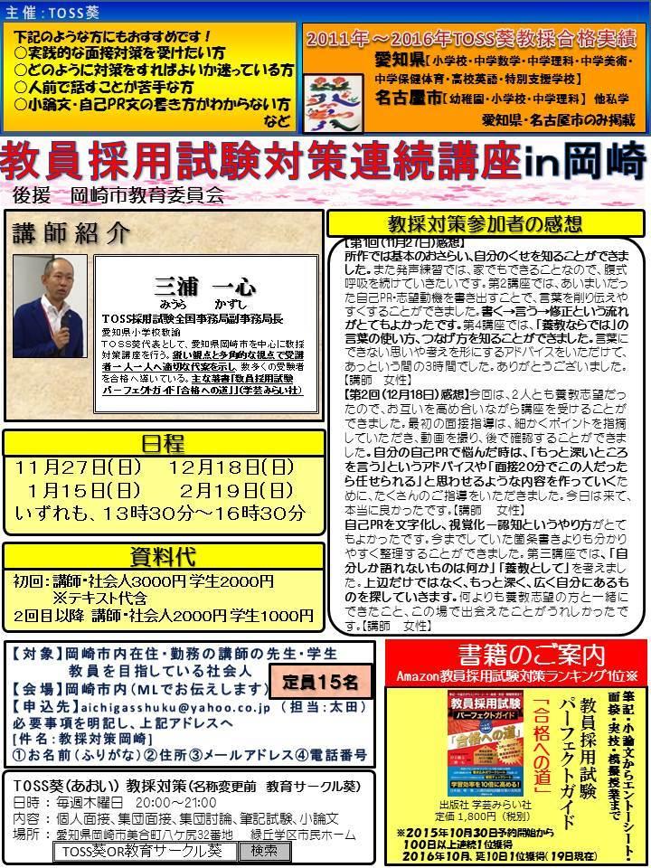 教員採用試験対策連続講座in岡崎