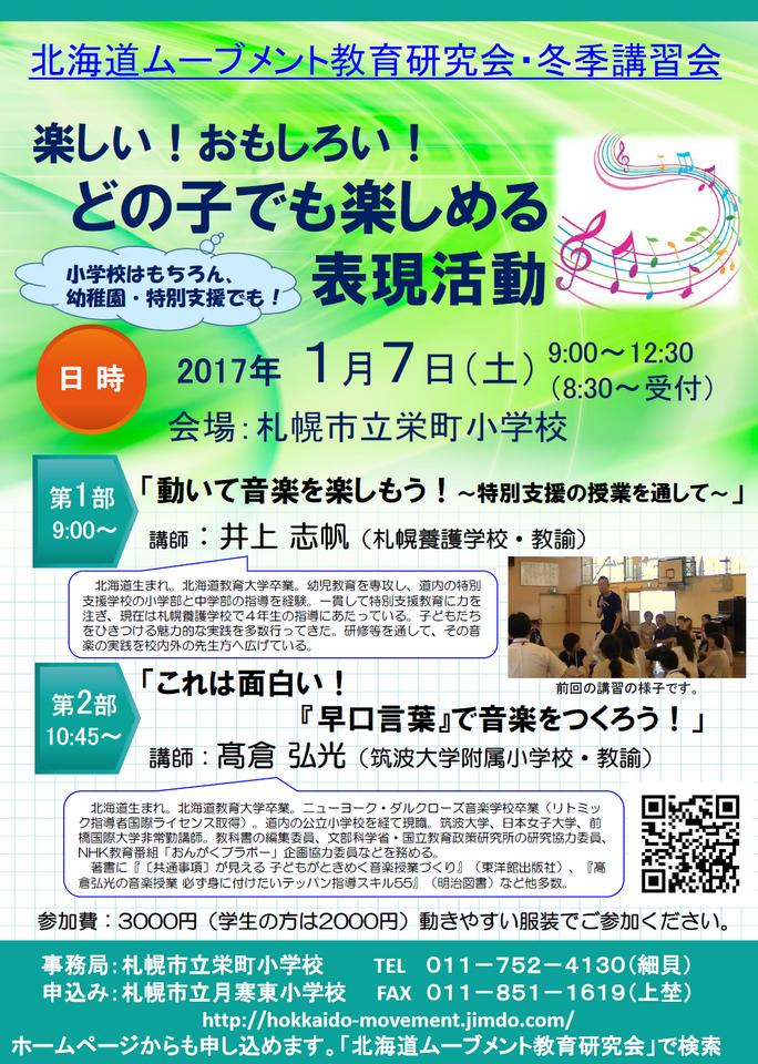 「楽しい!おもしろい!どの子でも楽しめる表現活動」北海道ムーブメント教育研究会