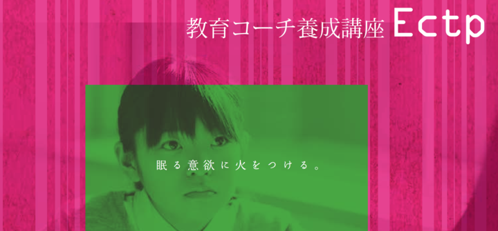 【意欲・学びを引き出す】教育におけるコーチング認定資格、教育コーチ養成講座Ectp 京都にて開催!