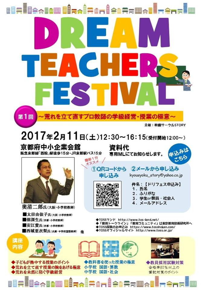 DREAM TEACHERS FESTIVAL~荒れを立て直すプロ教師が学級経営・授業の極意を教えてくれます~