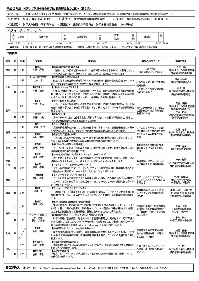 平成28年度 神戸大学附属中等教育学校 授業研究会のご案内