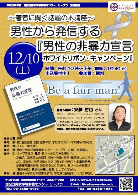 著者に聞く話題の本 講座・男性から発信する『男性の非暴力宣言 ホワイトリボン・キャンペーン』