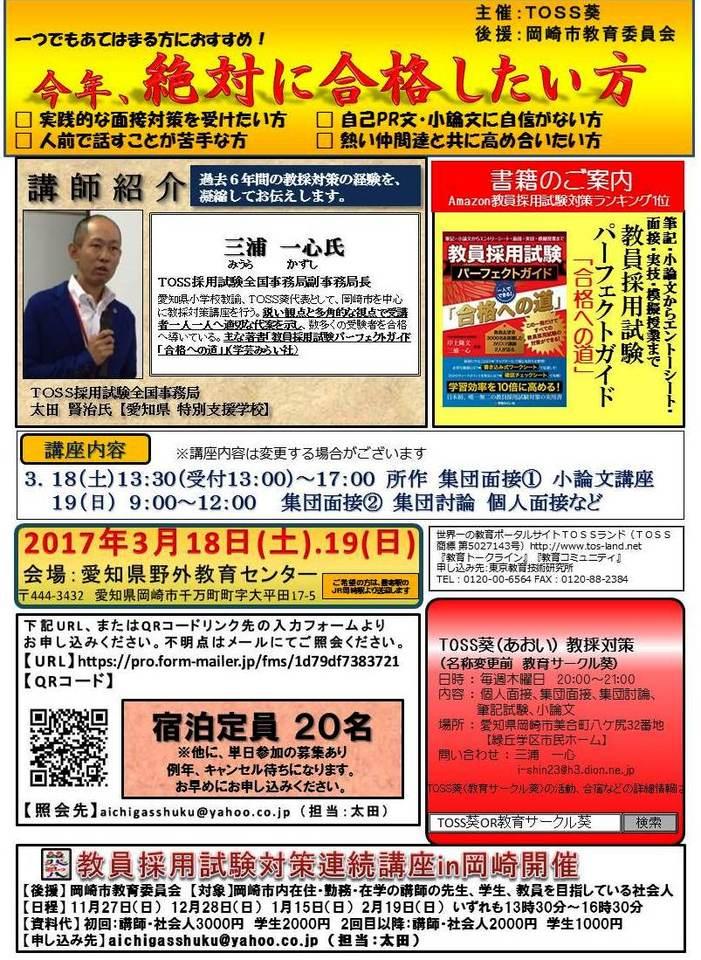 第11回教員採用試験対策合宿in愛知
