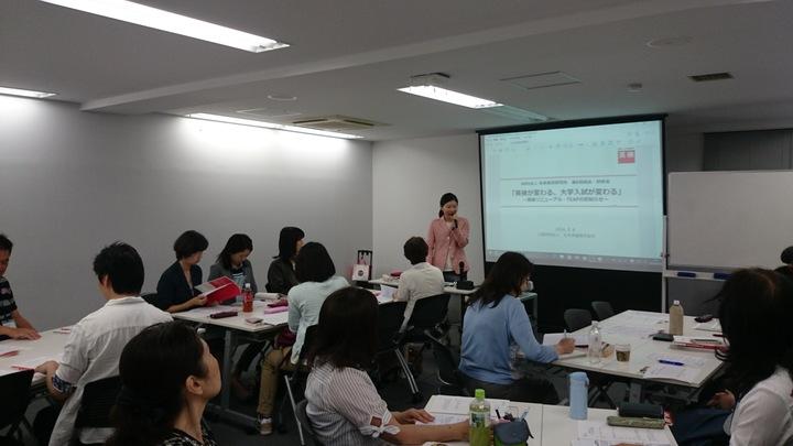 【まもなく締め切り】日米の大学で教授経験のある日本人講師による「中学、高校の先生向けアクティブラーニングで論理的なエッセイwriting実践講座」