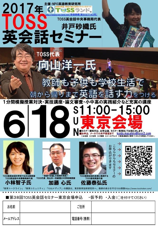 第38回TOSS英会話セミナー東京会場