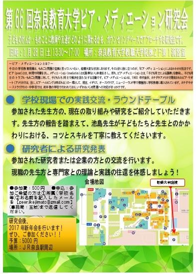 第66回奈良教育大学ピア・メディエーション研究会&2017年新年会