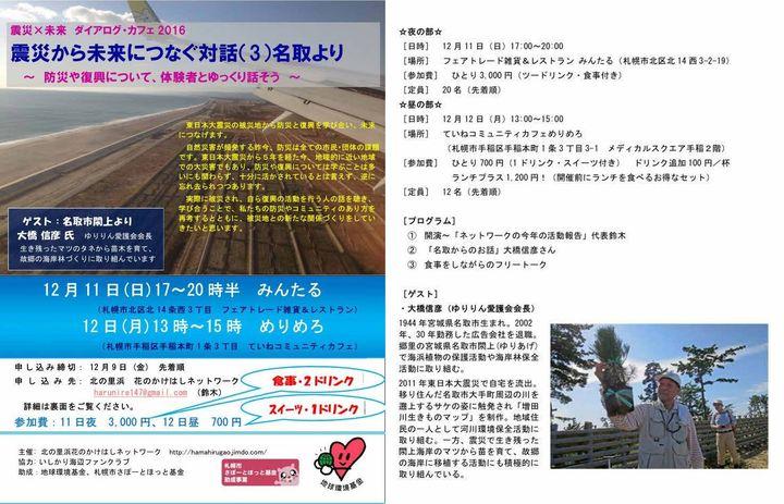 震災から未来につなぐ対話(3)名取より day