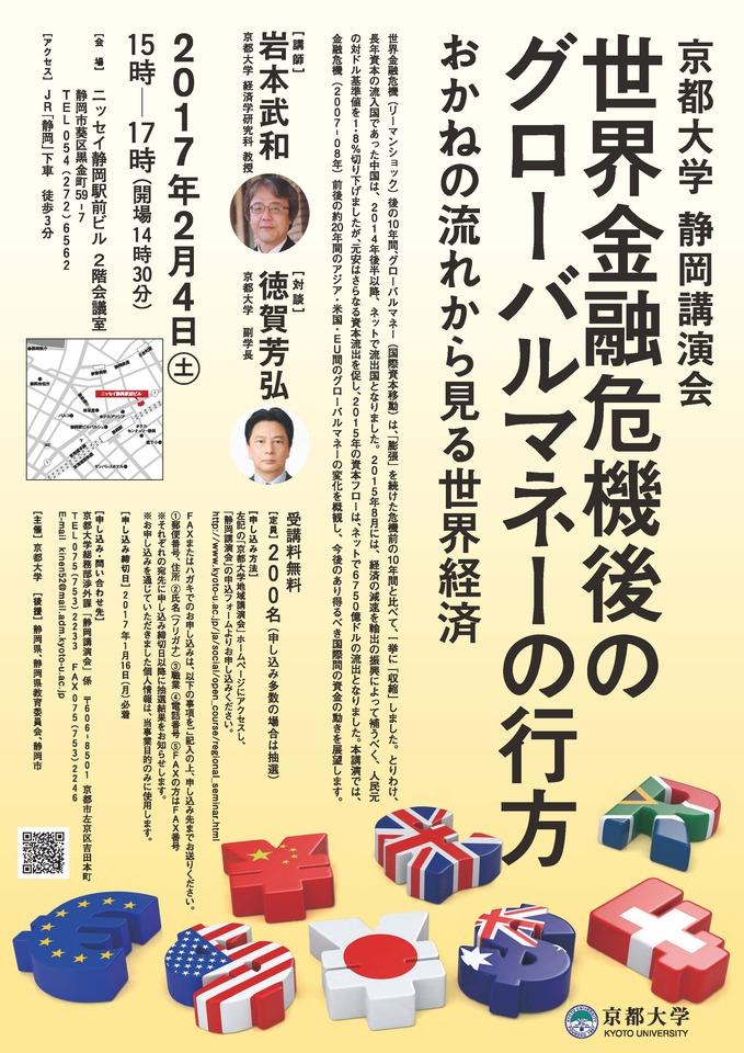 京都大学静岡講演会「世界金融危機後のグローバルマネーの行方」