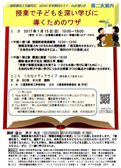 学力向上に活かす ICT活用セミナー 冬セミナー