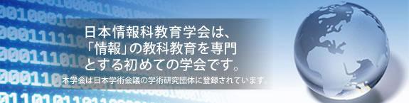日本情報科教育学会 第9回フォーラム